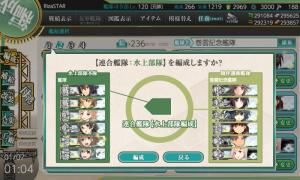 E2連合艦隊