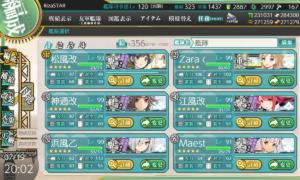E5戦力ボス